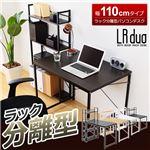 新感覚のラック分離型パソコンデスク【-LRduo-エルアールデュオ】 ブラック