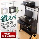たっぷり収納のスタンダードパソコンデスク【-Mily-ミリー75cm幅】 ブラウン