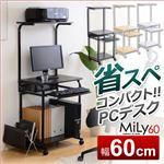 省スペースのコンパクトパソコンデスク【-Mily-ミリー60cm幅】 ホワイト