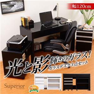 ガラスデスク3点セット 【-Superior- スーペリア 】 (パソコンデスク・書斎机・幅120) ホワイト - 拡大画像