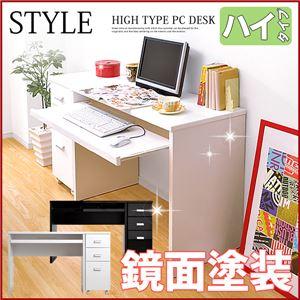おしゃれな部屋作りに 《鏡面仕上げ》ハイタイプPCデスク【STYLE】スタイル(2点セット) ホワイト
