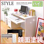《鏡面仕上げ》ハイタイプPCデスク【STYLE】スタイル(2点セット) ホワイト