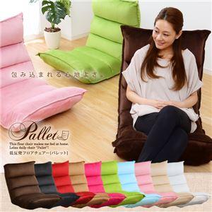 選べる10カラー♪リクライニング低反発座椅子【Pallet-パレット-】 ライトピンク - 拡大画像