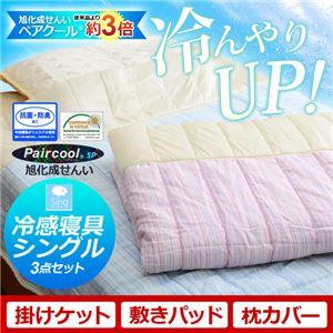 冷感寝具3点セット【Singシリーズ】(敷パッド・ケット・枕パッド・シングル用) ピンク - 拡大画像