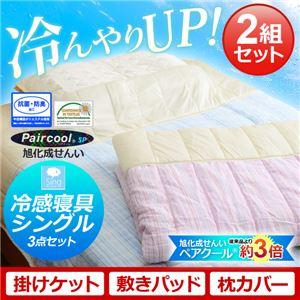 【送料無料】 冷感寝具3点セット(2個セット)【Singシリーズ】(敷パッド・ケット・枕パッド・シングル用) ピンク×2枚SET