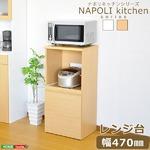 ナポリキッチンシリーズ レンジ台 -47R- ナチュラル