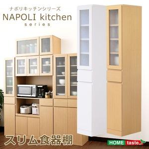 ナポリキッチンスリム食器棚 ナチュラル