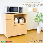 ナポリキッチンシリーズ レンジワゴン【9090RW】 ナチュラル