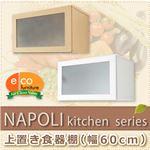 ナポリキッチン 上置き食器棚(60cm幅) ホワイト