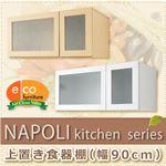 ナポリキッチン 上置き食器棚(90cm幅) ホワイト