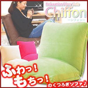 リクライニング低反発座椅子 【Chiffon】 シフォン ピンク - 拡大画像
