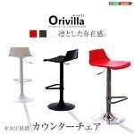 ガス圧昇降式カウンターチェア【-Orivilla-オリビラ】 レッド(赤)