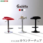 クッション座面付き!ガス圧昇降式カウンターチェア【-Gazella- ガゼラ】 レッド(赤)