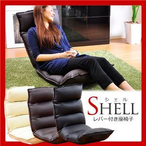 レバー付きリクライニング座椅子 【New Shell】ニューシェル PVCタイプ アイボリー - 拡大画像