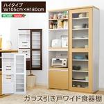 ガラス引き戸食器棚【フォルム】シリーズ Type1890 ナチュラル