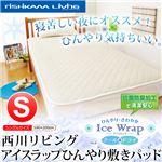 【西川リビング】アイスラップひんやり敷きパッド(シングル用敷パッド) サックス