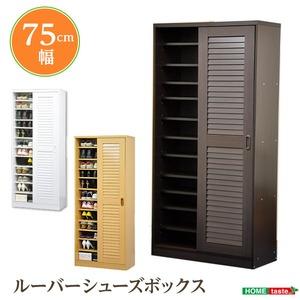 引き戸ルーバーシューズBOX 【幅75cmタイプ】 ホワイト