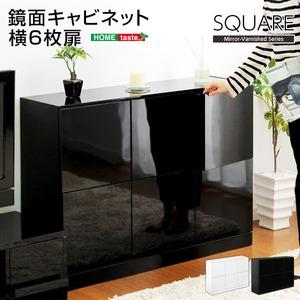 スクエアキャビネット【横6枚扉タイプ】 ブラック