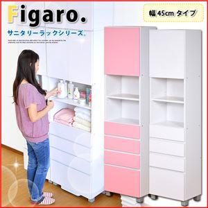 サニタリーラック【Figaro】幅45cmタイプ ホワイト