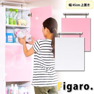 サニタリーラック【Figaro】幅45cm上置き ホワイト