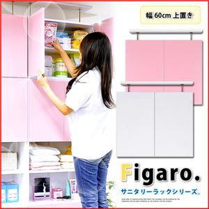 サニタリーラック【Figaro】幅60cm上置き ホワイト