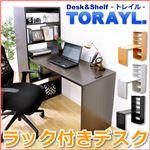 ラック付きパソコンデスク【TORAYL】 トレイル (左右対応型) ホワイト
