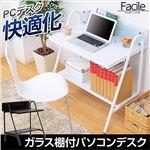 ガラス収納棚付きコンパクトパソコンデスク【-Facile-ファシール】 ホワイト
