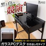 引き出し付ガラスパソコンデスク【-Knight-ナイト】 ブラック