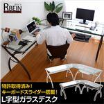 ガラス天板L字型パソコンデスク【-Rbein-ラバイン(L字型タイプ)】 ダークブラウン