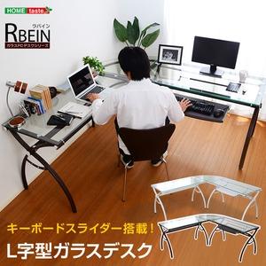 ガラス天板L字型パソコンデスク【-Rbein-ラバイン...