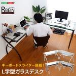 ガラス天板L字型パソコンデスク【-Rbein-ラバイン(L字型タイプ)】 ホワイト