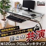ガラス天板パソコンデスク幅120cm【-Rbein-ラバイン(クロムメッキタイプ)】 ブラウン