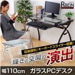 ガラス天板パソコンデスク幅110cm【-Rbein-ラバイン(ノーマルタイプ)】 ホワイト