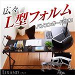 木製L字型パソコンデスク【-Lirand-リランド】 ブラウン