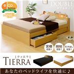 宮・照明・収納機能付ベッド (引き出し2杯タイプ) 【-Tierra- ティエラ】 ダブル (フレームのみ) ナチュラル