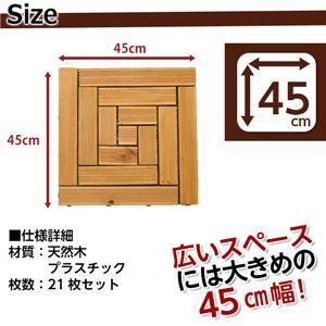 ウッドタイル【45cm幅・21枚セット】(ウッドパネル・ウッドデッキ・ガーデンデッキ) No.01
