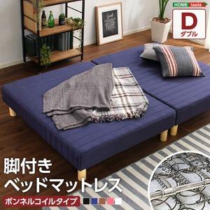 脚付きマットレスベッド 【ダブルサイズ/ピンク】 ボンネルコイル 『Parnet』 分割タイプ