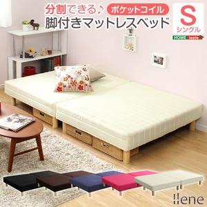 脚付きマットレスベッド 【シングルサイズ/ピンク】 ポケットコイル 『Ilene』 分割タイプ