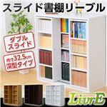 スライド書棚【-Livre-リーブル】(ダブルスライド・深型タイプ) ダークブラウン