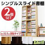 スライド書棚(2個セット)【-Livre-リーブル】(シングルスライド・深型タイプ) ダークブラウン