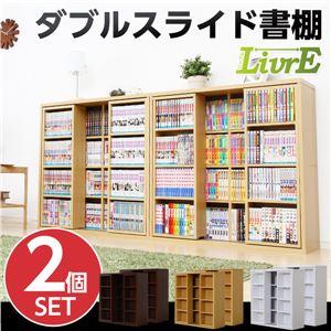 スライド書棚(2個セット)【-Livre-リーブル】(ダブルスライド・浅型タイプ) ダークブラウン
