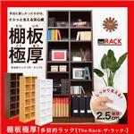 極厚の棚板仕様!多目的ラック【-The・Rack-ザ・ラック】(本棚・書棚・収納棚) ナチュラル
