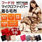 フード付き!ふわふわのマイクロファイバー着る毛布【HOT-KUN】 グレー