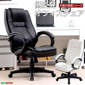3D座面仕様のオフィスチェア【-Dthree-ディースリー(天使の座面シリーズ)】 ホワイト