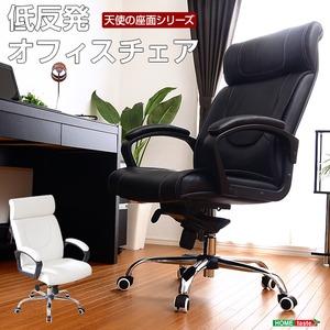 スマートロッキング仕様!オフィスチェア【-Empress-エンプレス(天使の座面シリーズ)】 ホワイト