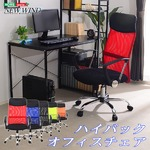 ハイバックメッシュオフィスチェアー【-Newwind-ニューウインド】(パソコンチェア・OAチェア) ブルー