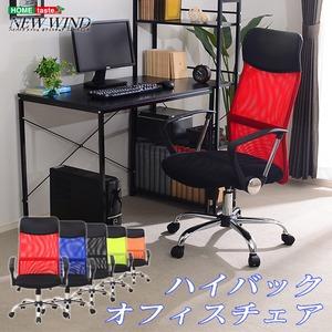 ハイバックメッシュオフィスチェアー【-Newwind-ニューウインド】(パソコンチェア・OAチェア) オレンジ