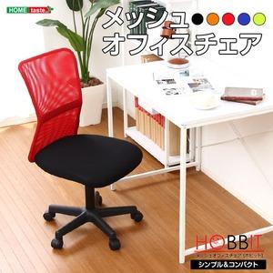 シンプル&コンパクトなメッシュオフィスチェア【-Hobbit-ホビット】(パソコンチェア・OAチェア) ブラック