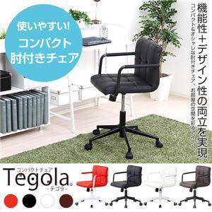 おしゃれな部屋作りに コンパクト&スタイリッシュ!パソコンチェア【-Tegola-テゴラ】(肘掛けタイプ) ホワイト