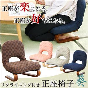 正座椅子/リクライニングチェア 【若草色】 背もたれ付き 『葵』 クッション座面 【完成品】 - 拡大画像